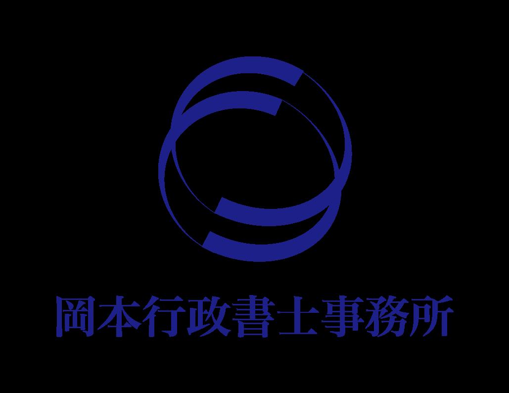岡本行政書士事務所ロゴ