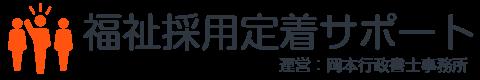 障がい福祉採用定着サポート|運営:岡本採用定着士・行政書士事務所